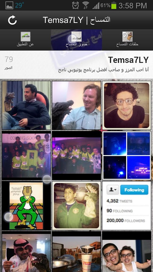 التمساح | Temsa7LY - screenshot