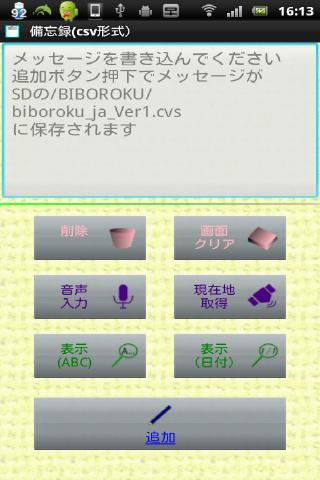 biboroku(csv format) - screenshot
