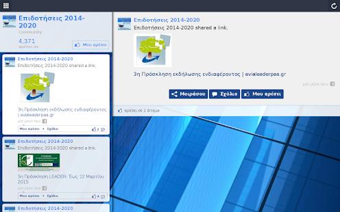 Επιδοτήσεις 2014-2020 - screenshot thumbnail