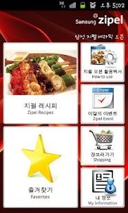 삼성 지펠 세라믹 오븐 - screenshot thumbnail