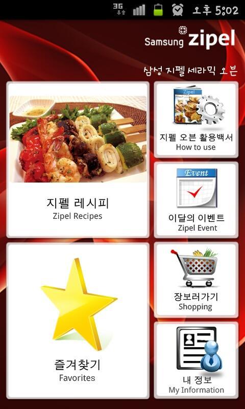 삼성 지펠 세라믹 오븐 - screenshot