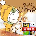 돌콩 달콤타임 카카오톡 테마 icon