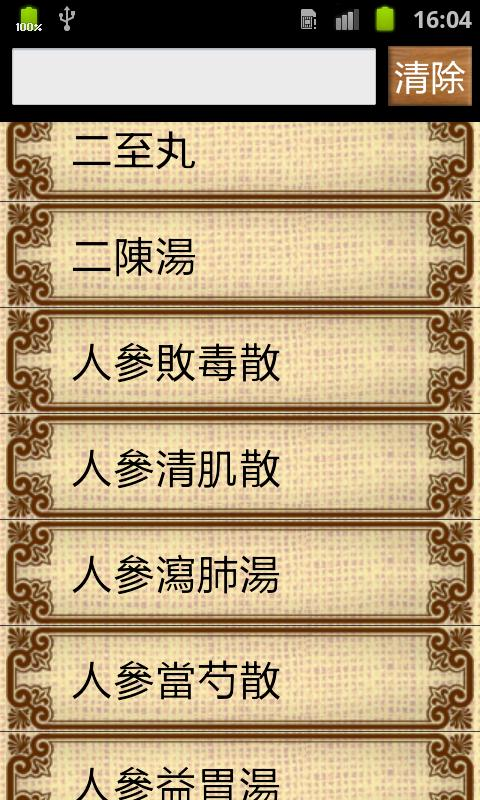Chinese Medicine Life - screenshot