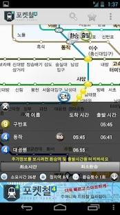 포켓철4 라이브- 실시간 지하철 내비게이션 - screenshot thumbnail