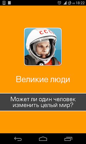 Великие люди земли(Новый 2014) 1.0.4   app screenshot