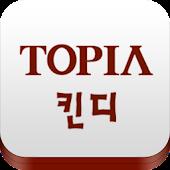 TOPIA 킨디