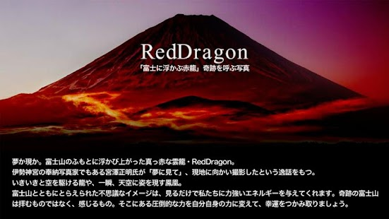RedDragon LIVE WALLPAPER- screenshot thumbnail