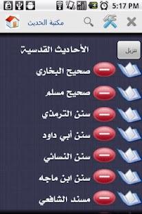 Hadith Library- screenshot thumbnail