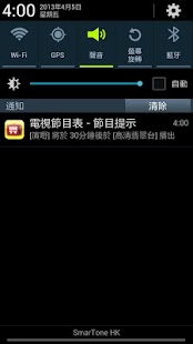 電視節目表 HKTV EPG- screenshot thumbnail