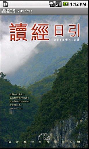 書籍必備免費app推薦|讀經日引 2012-14線上免付費app下載|3C達人阿輝的APP