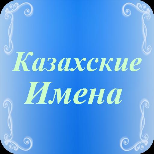 Значение имен в картинках казахских