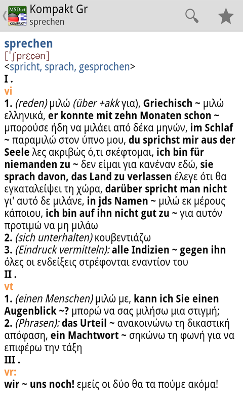 Dictionary Greek <-> German TR- screenshot