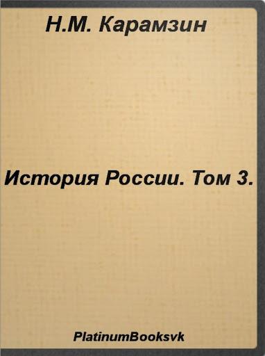 История России.Том 3.Карамзин.