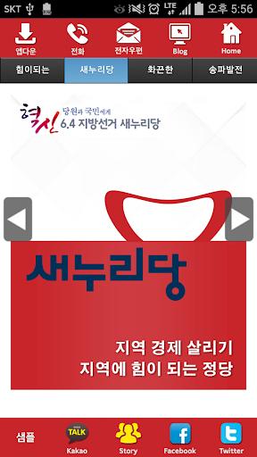 강감창 새누리당 서울 후보 공천확정자 샘플 모팜