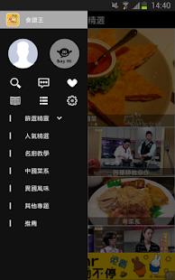 媒體與影片必備免費app推薦|食譜王線上免付費app下載|3C達人阿輝的APP