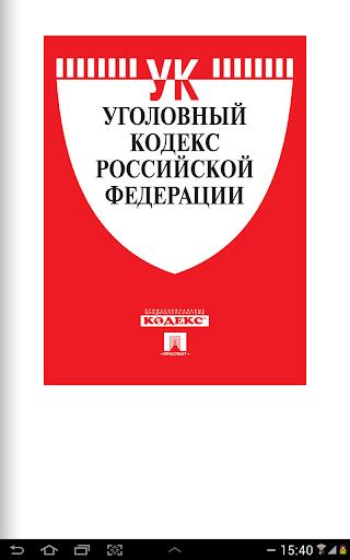【免費書籍App】Уголовный кодекс РФ (15.01.14)-APP點子