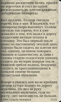Судьба человека - screenshot