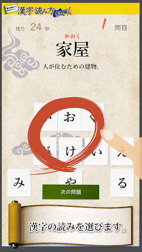 漢字読み方判定1 難関編 教養力をアップ!