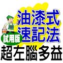 油漆式速記法-超左腦句型多益字彙試用版 icon