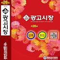 판촉물 직거래-뉴광고시장26호(딜러용) icon