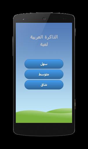 لعبة الذاكرة العربية