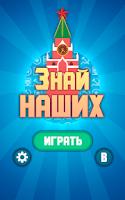 Screenshot of Знай наших!