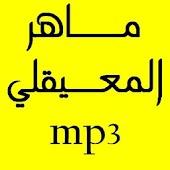 maher al muaiqly ماهر المعيقلي