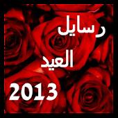 رسايل العيد 2013
