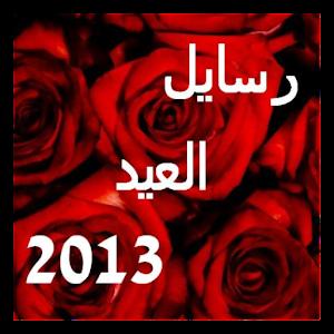 رسايل العيد 2013 for PC and MAC