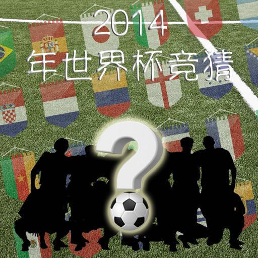 2014年世界杯竞猜 益智 LOGO-玩APPs