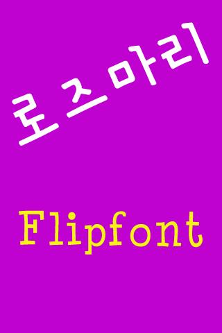 AT로즈마리™ 한국어Flipfont