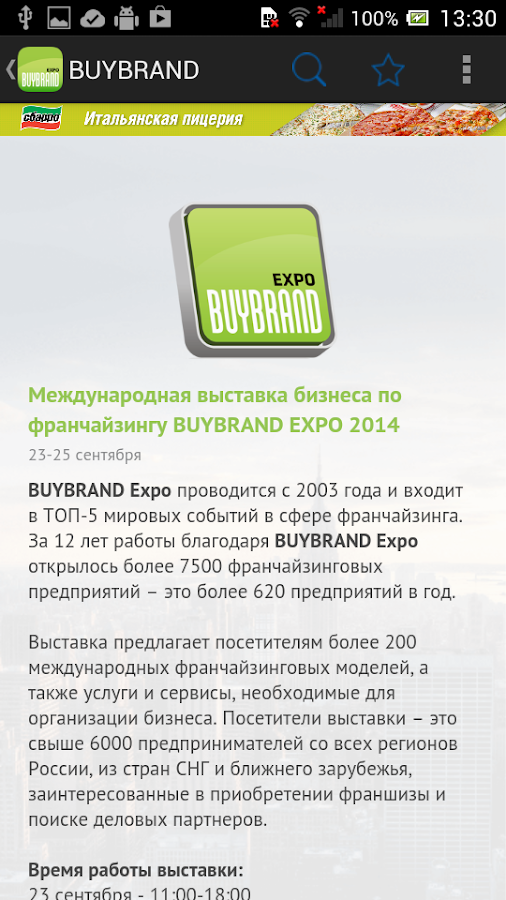 BUYBRAND EXPO 2014- screenshot