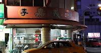 李嘉義火雞肉飯專賣店