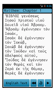 Omega Greek-Eng New Testament - screenshot thumbnail
