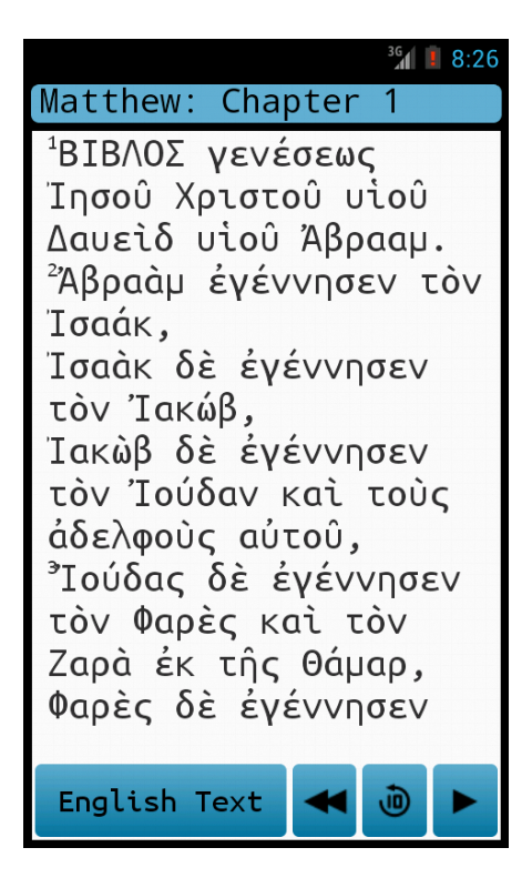 Omega Greek-Eng New Testament - screenshot
