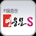 키움증권 영웅문S logo