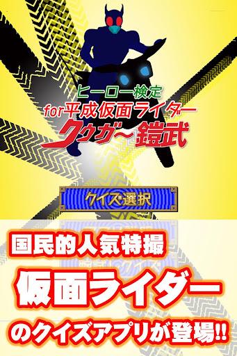 ヒーロー検定 for平成仮面ライダー(クウガ~鎧武)