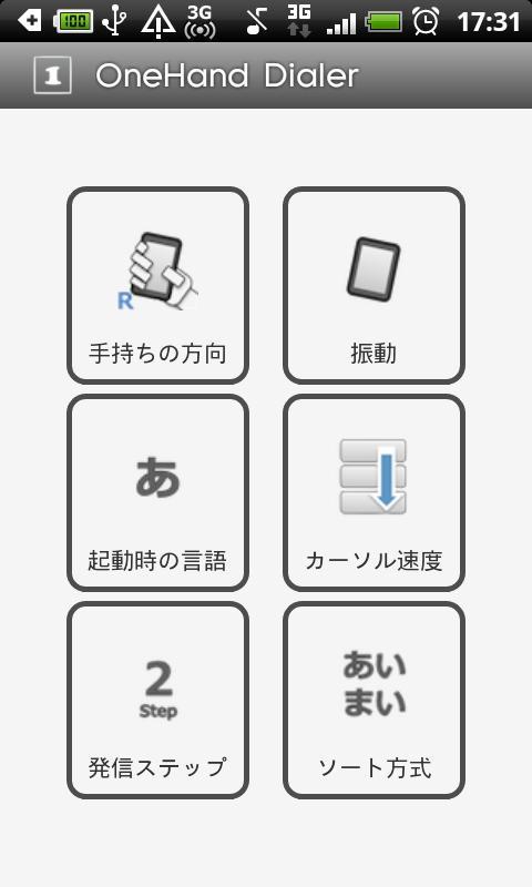 電話帳: OneHand Dialer [Free]- screenshot