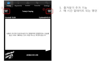Screenshot of 명언 앱+위젯