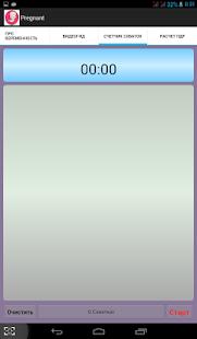 玩免費醫療APP|下載Счетчик схваток app不用錢|硬是要APP