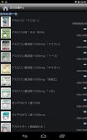 Screenshot of 添付文書 Pro