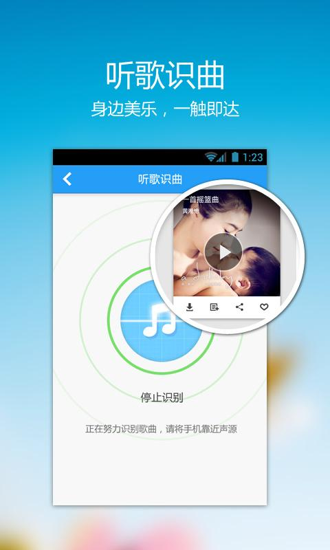酷狗音乐播放器 - screenshot