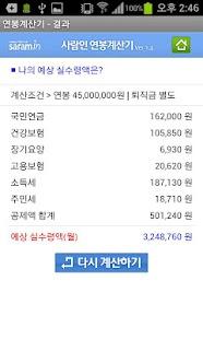 연봉계산기 – 취업 사람인 - screenshot thumbnail