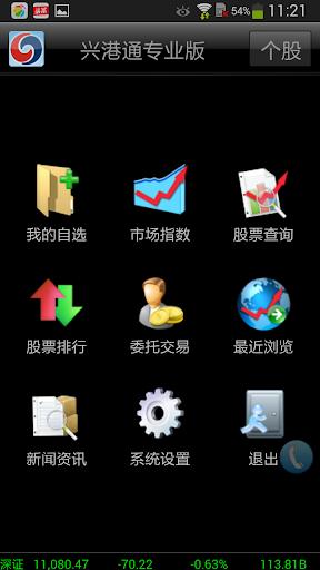 兴港通专业版