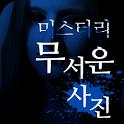 미스터리 무서운사진 - 공포이야기 괴담 유령 귀신 심령 icon