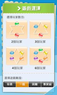 跳棋大戰 / 波子棋大戰 - screenshot thumbnail