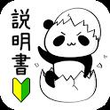 スマホの説明書(便利操作・Android使い方お助けツール) icon