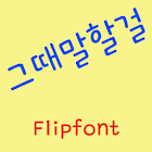 GFConfession Korean Flipfont icon