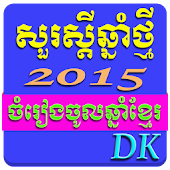 New year khmer songs