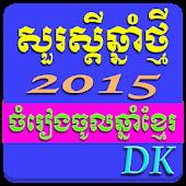 New year khmer songs